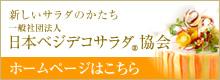 日本ベジデコサラダ協会ホームページはこちら